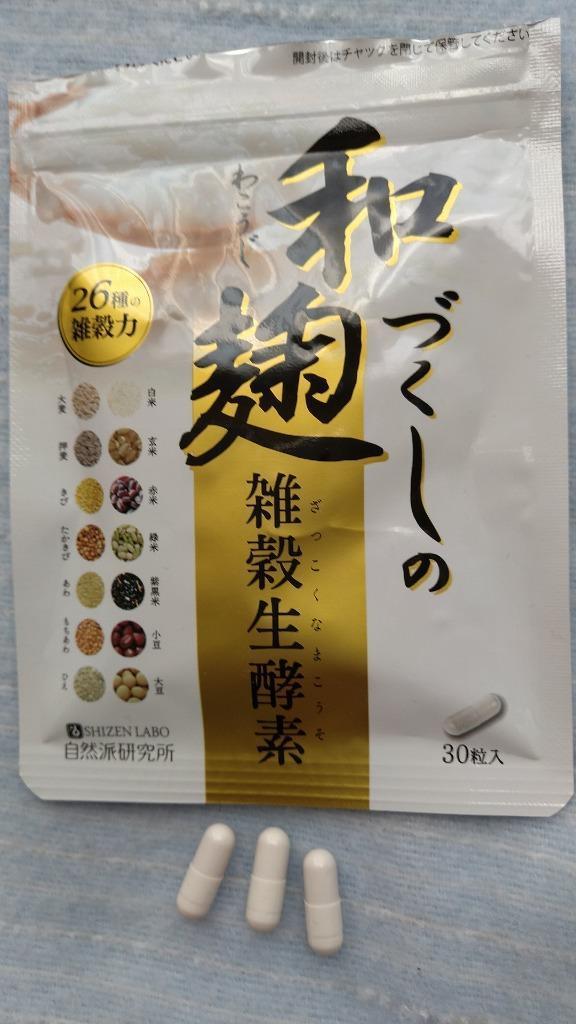 酵素 の 雑穀 口コミ 和 麹 効果 生 づくし